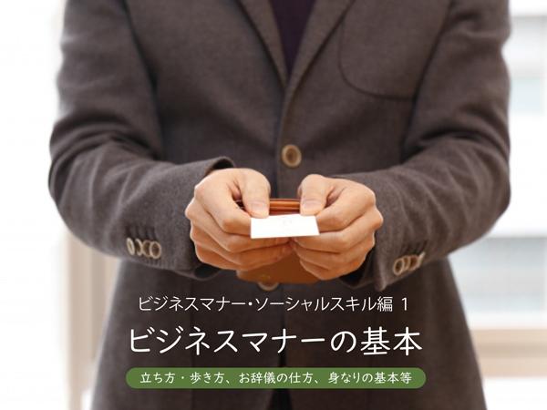 ①ビジネスマナー