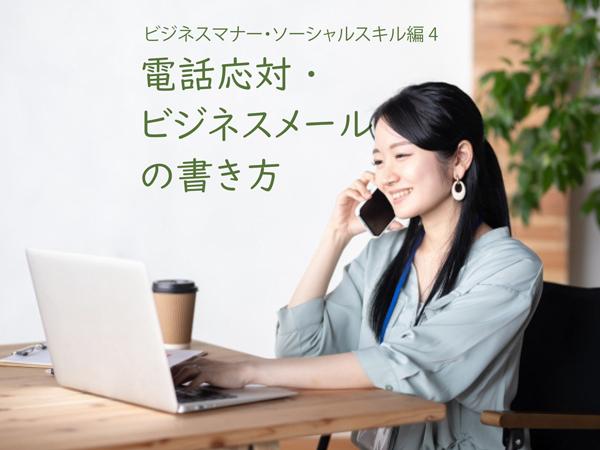 ④電話応対