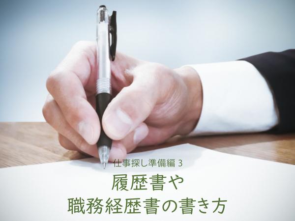 ❸履歴書・職務経歴書